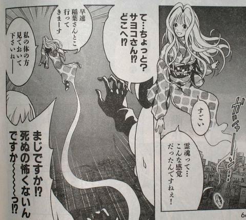 YA24_恋愛怪談サヨコさん