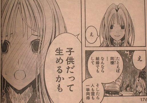 YA06_恋愛怪談サヨコさん