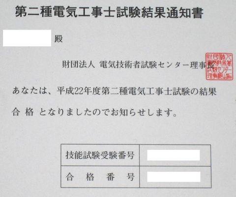 第二種電気工事士試験結果通知書