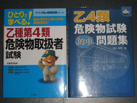 危険物取扱者試験参考書・問題集(乙4)