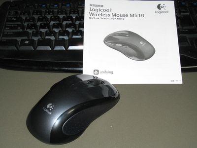 ワイヤレスマウスM510購入