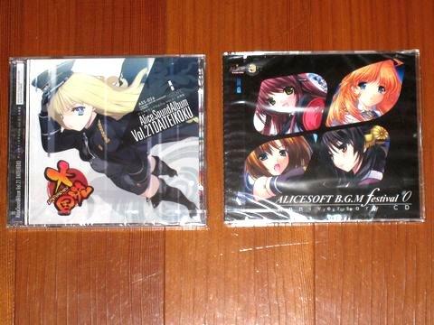 大帝国サントラ&ALICESOFT B.G.M festival CD