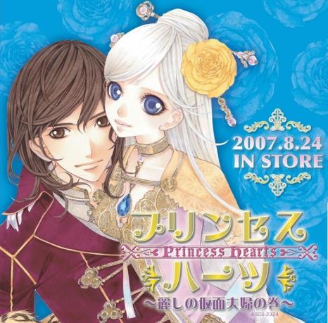 princess02.jpg
