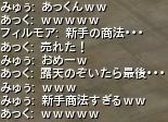 押し売り3