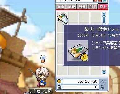 Maple090710_153400.jpg