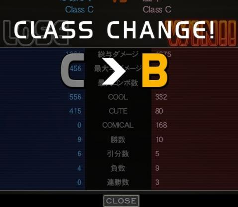 classchange01.jpg
