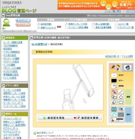 ninja_maineditor.jpg