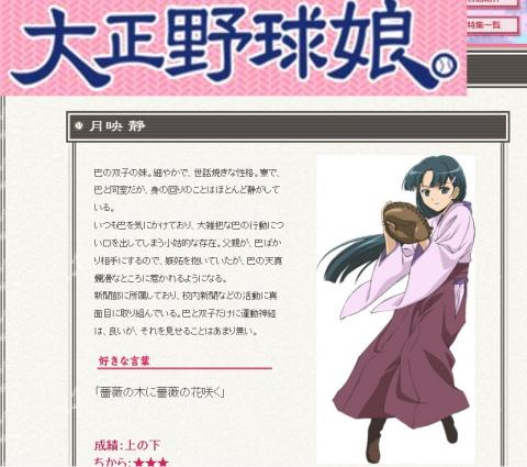taisho_baseballgirls.jpg