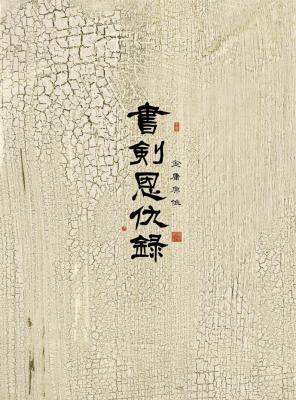 書剣恩仇録DVD-..