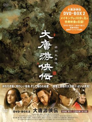 大唐游侠伝DVD-..