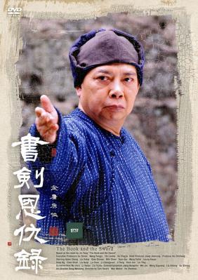 書剣恩仇録4+MX..