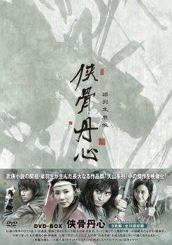 『侠骨丹心』DVD..