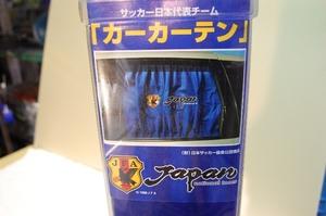 サイドカーテン「サッカー日本代表チーム」