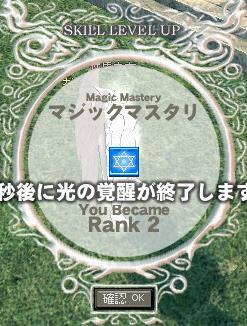 マジックマスタリ2
