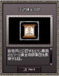 王政錬金術師2