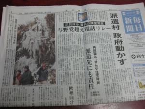 maenichi newspaper