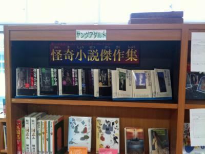 怪奇小説特集。