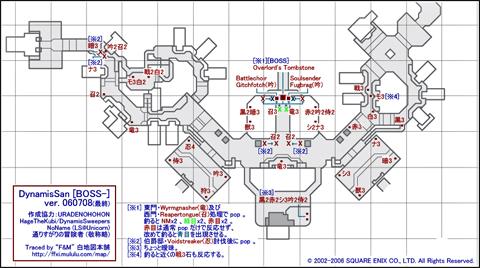 裏サンド、ボスの後の配置図です^^