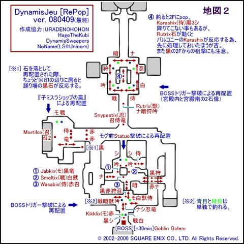 裏ジュノ:罠、NMなどを倒した時の再POP配置図です^^