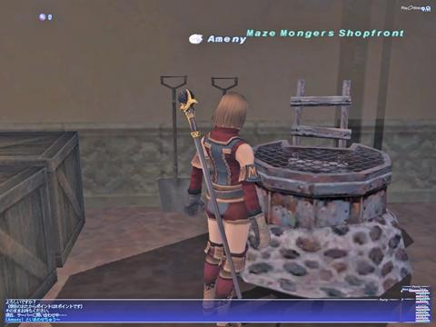 MMMのダンジョンはこの井戸の下にできるのでしょうか?