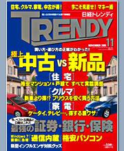 日経TRENDY雑誌取材