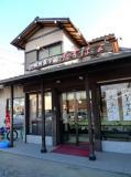 遠州菓子処たちばなお店の外観
