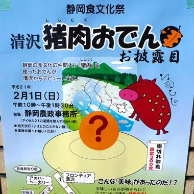 静岡 食文化祭