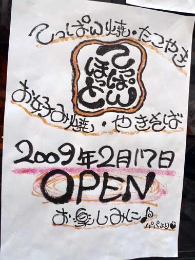 オープン予告