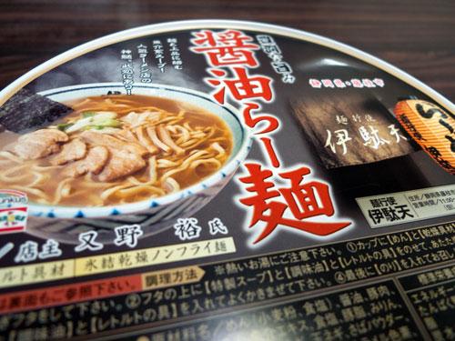 伊駄天 醤油らー麺パッケージ