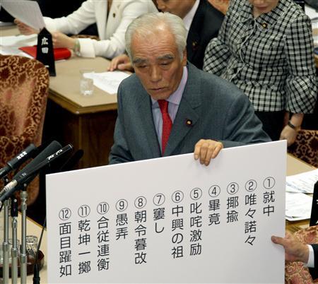 国会漢字検定