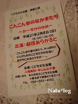 2008ブログ 099