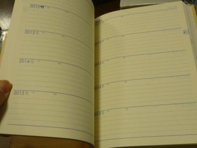 5年日記その4