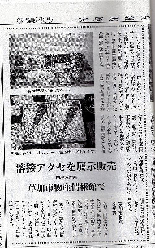 金属産業新聞 12月15日