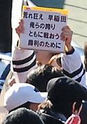 20090111早大応援アップ