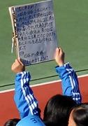 20090111日体大応援アップ