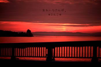 能登島大橋からの赤い空