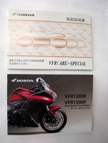 2010vfr1200faoki08.jpg