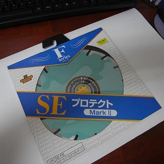 貧者のダイヤ・・・三京ダイヤモンド SEプロテクトMarkⅡ01