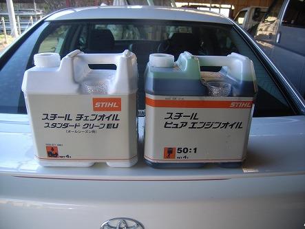 チェンオイルと混合燃料用エンジンオイル