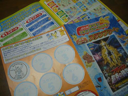 JR九州ポケモンスタンプラリー2009