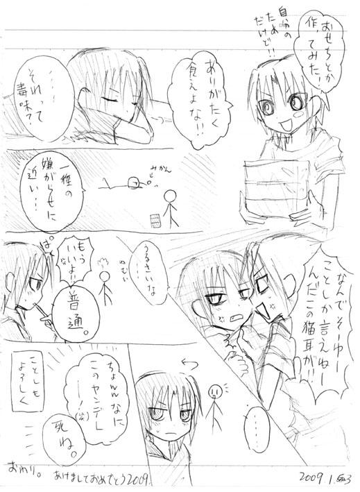 2009年賀漫画