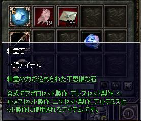 255枚&精霊石デタ━━━゚(∀)゚━━━!!