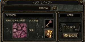 竜谷100%