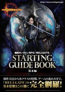 HELLGATE STATING GUIDE BOOK
