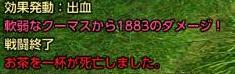 出血で死亡(´・ω・`)