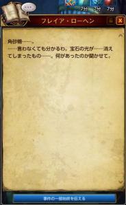 フレイア 2