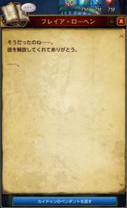 フレイア 3