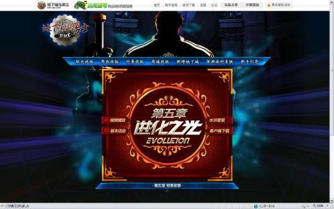 中国アラド戦記ACT5