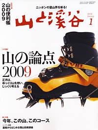 081215yamakei0901.jpg
