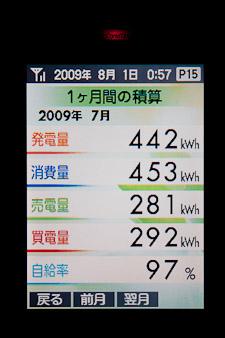 090801taiyoukou1.jpg